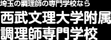 西武文理大学附属調理師専門学校 ふじみ野校