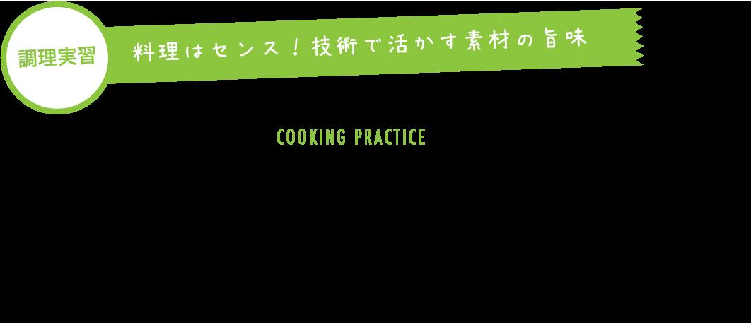 日本料理調理実習