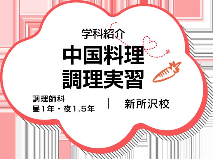 中国料理調理実習