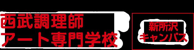 西武調理師アート専門学校 新所沢校