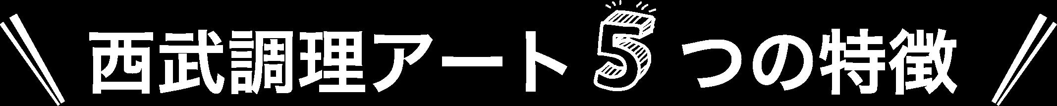 西武調理アート5つの特徴