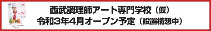 西武調理師アート専門学校(仮)令和3年4月オープン予定(設置構想中)