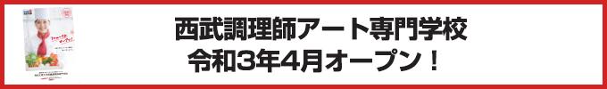 西武調理師アート専門学校 令和3年4月オープン!