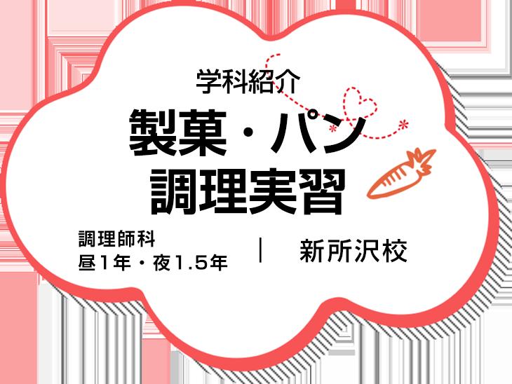 製菓・パン調理実習