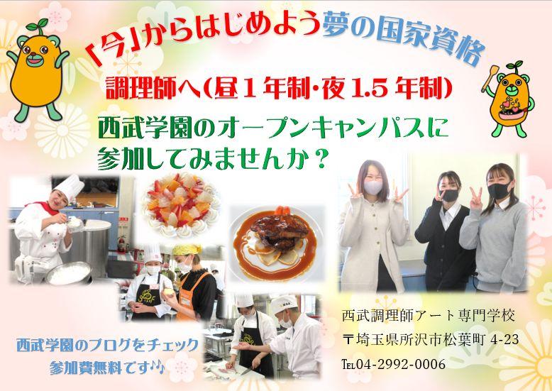 1月30日(土) 学科説明会開催✨ ~調理師科~
