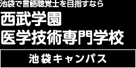 西武学園医学技術専門学校 東京池袋キャンパス