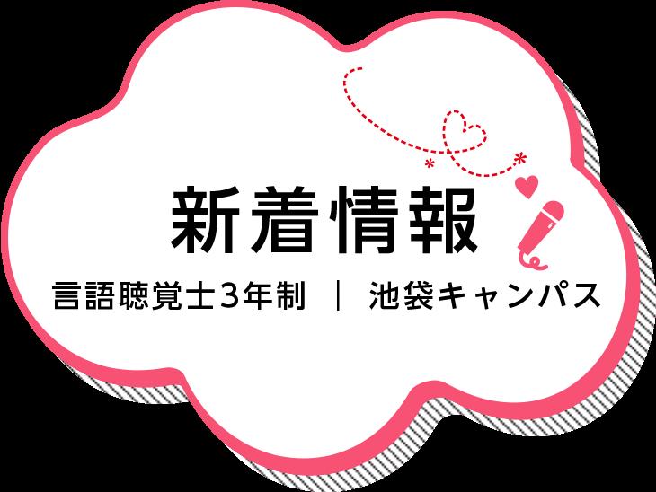新着情報 西武学園医学技術専門学校 東京池袋キャンパス