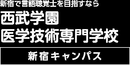 西武学園医学技術専門学校 東京新宿キャンパス