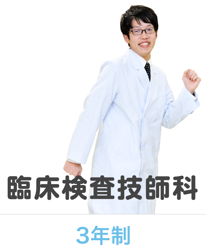 臨床検査技師科 3年制