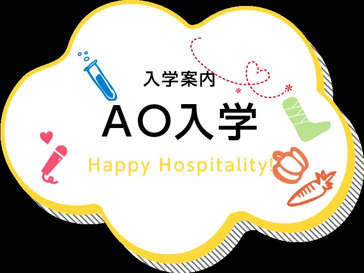 AO(アドミッション・オフィス)入学