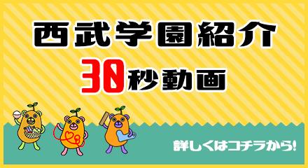 西武学園紹介30秒動画