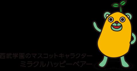 西武学園のマスコットキャラクター ミラクルハッピーベアー