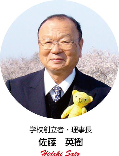 学校創立者・理事長 佐藤 英樹