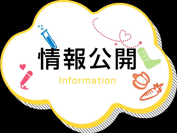 情報の公開