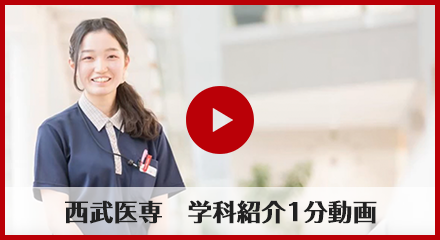西武医専 学科紹介1分動画