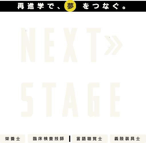 NEXT>>STAGE